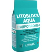 LITOBLOCK AQUA Гидроизоляционная пломба